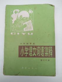 小学语文词语集释---六年制学校【第十二册】