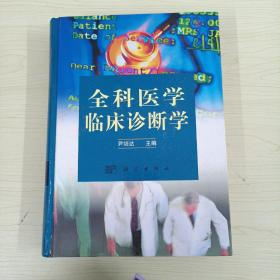 全科医学临床诊断学