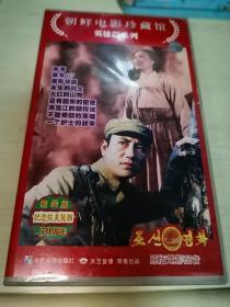 正版20VCD 朝鲜电影珍藏馆 英雄篇系列 九部 国语配音