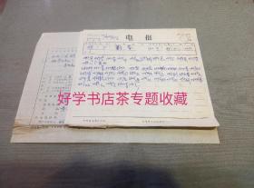 茶专题收藏:1980年湖北蕲春县仙人台茶场向杭州农业机械厂购买制茶设备贸易供货合同各一份及电报两封