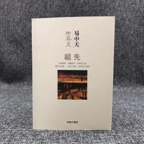 台湾商务版 易中天 《中華史 1:祖先》