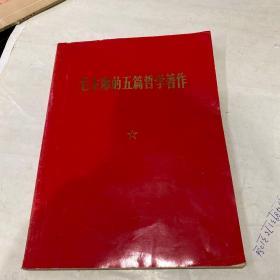 毛主席的五篇哲学著作【大16开红封面大字本