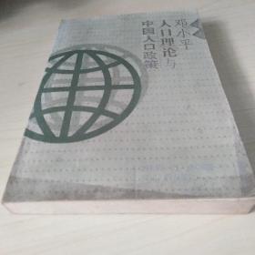 邓小平人口理论与中国人口政策