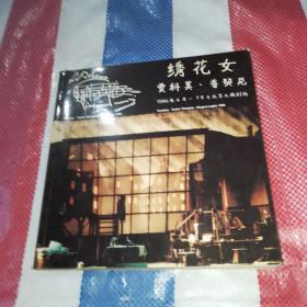 绣花女:贾科莫普契尼(1986年6月-7月于北京天桥剧场)