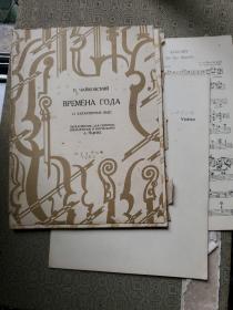 钢琴曲谱类:柴可夫斯基:四季(钢琴)附件2本分谱都在 《俄文版》 著名作曲家魏景舒藏书