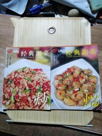 中国湘菜系列:经典湘菜 炒、熘 两册