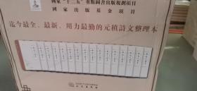 新编元稹集(全16册)