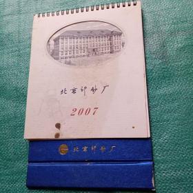 2007北京印钞厂凹凸雕刻版台历(真实图片)