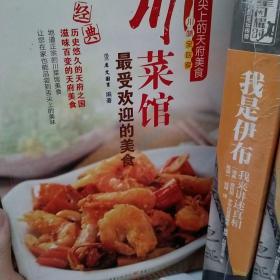 舌尖上的天府美食:川菜馆最受欢迎的美食