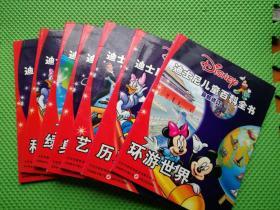 迪士尼儿童百科全书·最新修订标准版 1234678册  合售7本(仅缺第5册)