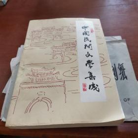 中国民间文学集成(南开分卷)