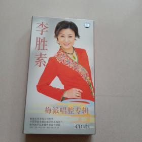 李胜素梅派唱腔专辑 (6CD + 唱词本)