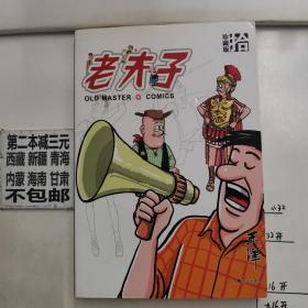 老夫子漫画系列:老夫子10(珍藏版)