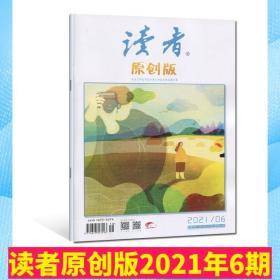 读者原创版杂志2021年6月刊
