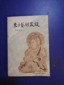 东方艺术丛谈