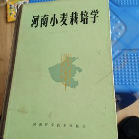河南小麦栽培学