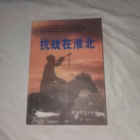抗战在淮北.第五辑