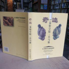 奇跡——秦始皇陵·兵馬俑