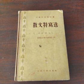 散文特写选(1953.9——1955.12)