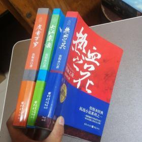张恨水经典抗战小说系列 之一.之二.之三 合售(热血之花、大江东去、虎贲万岁)