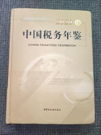 2020 中国税务年鉴