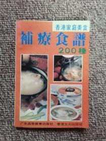 补疗食谱200种