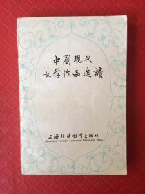 中国现代文学作品选读