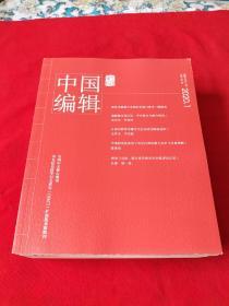 中国编辑 【2020年,第1,2,3,4,5,6,7,9,10,11,12期】11期合售