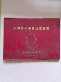 安徽省公路营运里程表