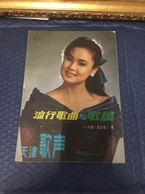 天津歌声——1989年第1期,总第277期
