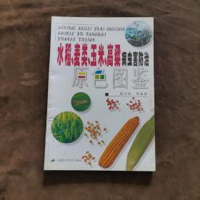 水稻、麦类、玉米、高粱病虫害防治原色图鉴 【250】