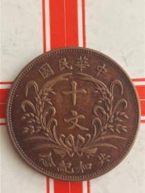 中华民国共和纪念币。