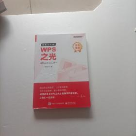 WPS之光:全能一本通Office办公三合一
