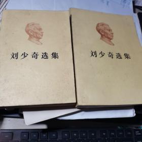 刘少奇选集  上下册全【上册是大32开】