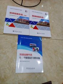 加油站操作员(上下册) 职业技能鉴定习题选编   三本合售