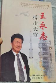 中国载人航天工程总设计师,中国工程院首批院士,2004年获国家最高科学技术奖王永志(1932-)签名盖章本《搏击天穹》