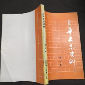 五华史志资料 第四辑