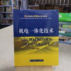 机电一体化技术(语码转换式双语教学系列教材)
