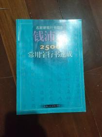 錢沛云2500常用字行書速成.,,。.、.