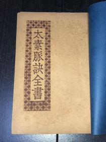 民国中医精品医书《太素脉诀全书》(民国25年初版)(品相好)
