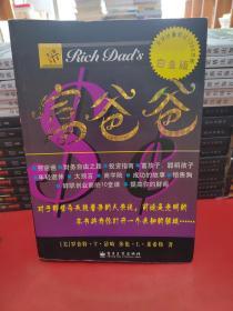 富爸爸:; Real Life Success Stories from Real Life People Who Followed the Rich Dad Lessons