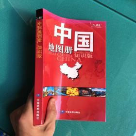 中国地图册(2017全新 知识版)