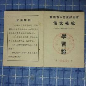 重庆市中苏友好协会俄文夜校学习证
