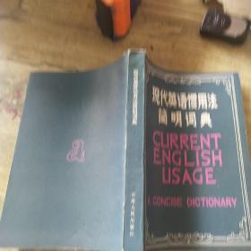 现代英语惯用法简明词典