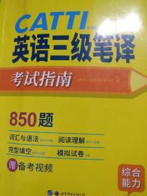 catti三级笔译20套真题英语三级笔译实务真题+综合能力华研外语可搭专四专八英语专业考研英语口译
