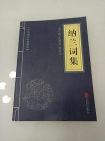 中华国学经典精粹·名家诗词经典必读本:纳兰词集