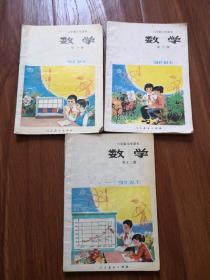 六年制小學課本:數學 第六、七、十二冊  3本合售  21號柜