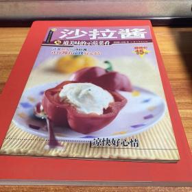 沙拉酱:36道美味的示范菜肴