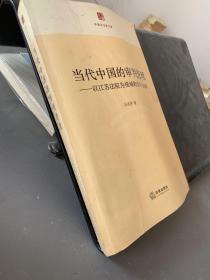 当代中国的审判管理:以江苏法院为视域的思考与探索