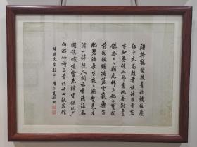 光绪翰林高毓浵原装裱书法镜心,画心:36*31cm。